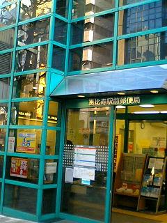 緑の郵便局