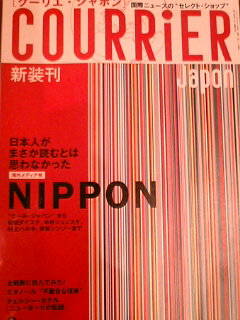 「COURRiE Japon」 が帰って来た