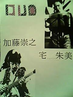 """10/20(土)Midnight LIVE""""夢Duo""""@西荻窪アケタの店"""