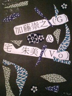 11/15(水)加藤崇之&宅Shoomy朱美 ゛夢Duo″結成20周年記念LIVE @新宿ピットイン