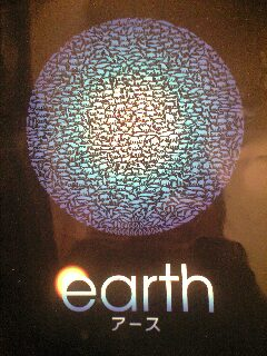 「アース/earth」・生きること