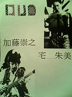 4/26(土)midnight 西荻窪「アケタの店」夢DuoLIVE