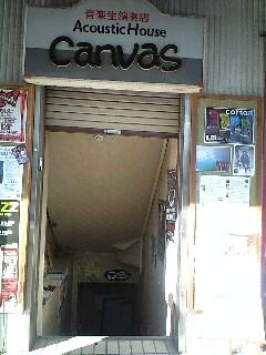 飯田 canvas に到着