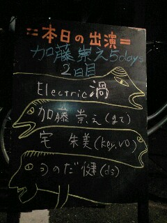 """加藤崇之★12/14(日)""""エレクトリック渦""""@新宿ピットイン ★12/18(木)""""インプロ親交会""""@なってるハウス"""