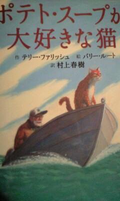 絵本「ポテト・スープが大好きな猫」