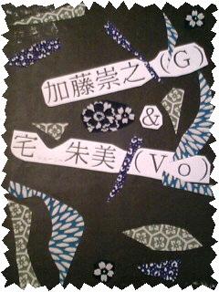 """1/15(木)""""夢Duo""""LIVE @ 烏山「壷」"""