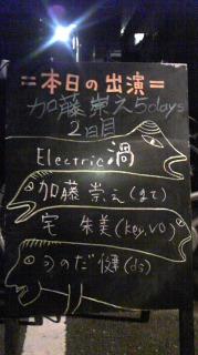 """3/19(木)""""エレクトリック渦""""LIVE @なってるハウス"""
