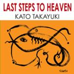 加藤崇之 Guitar Solo CD『Last Step To Heaven』