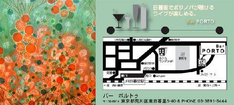 """4/23(金)""""夢Duo""""LIVE@日暮里 ポルト"""