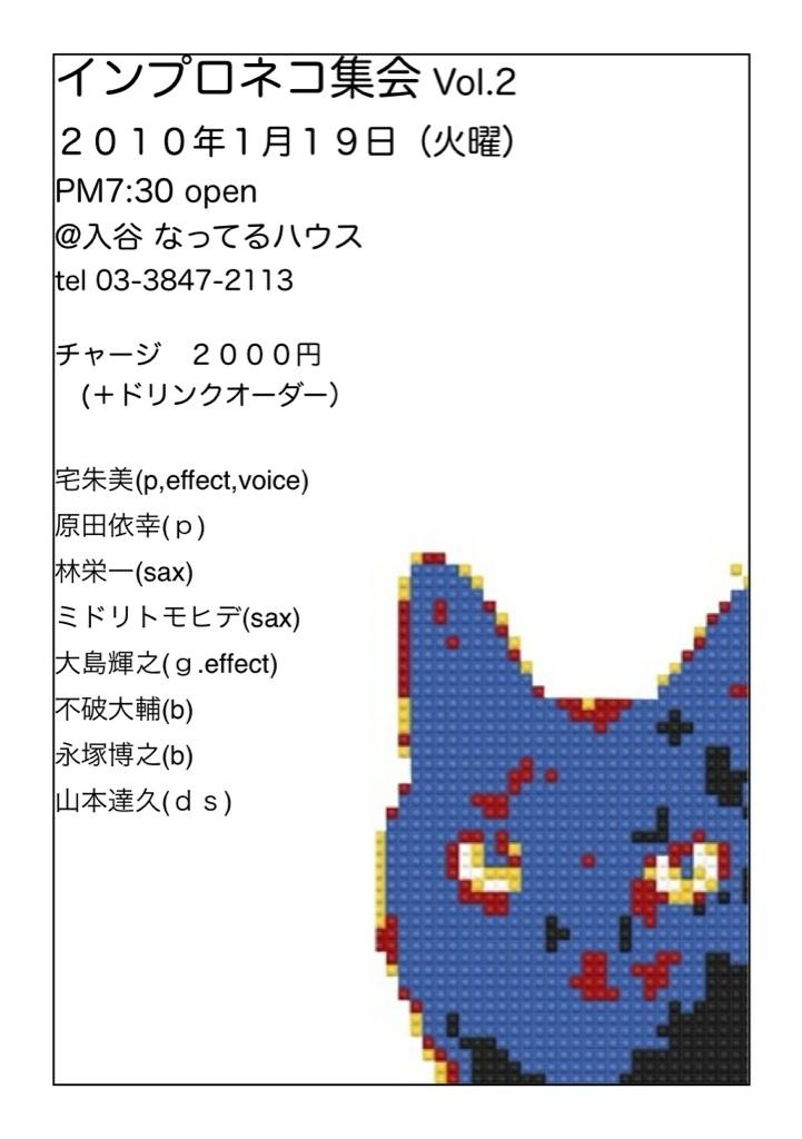 1/19(火)インプロネコ集会 Vol.2 @なってるハウス
