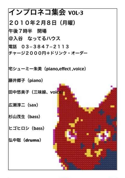 2月8日(月)インプロネコ集会 Vol.3