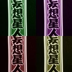 """""""妄想星人""""アレンジ"""