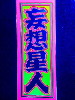 "2/24(Wed.)加藤崇之 ""妄想星人""LIVE@なってるハウス"