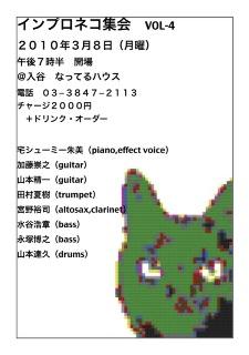 3/8(Mon.)インプロネコ集会 Vol.4 @なってるハウス