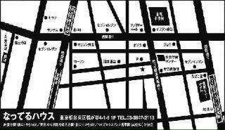 今日、3月8日(月)インプロネコ集会Vol,4 @なってるハウス