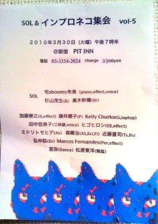3/30(Tue.)インプロネコ集会Vol.5 @新宿Pitinn 詳細速報!