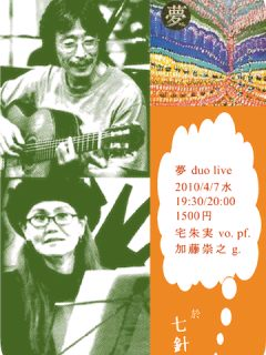 4/7(Wed.)夢Duo @八丁堀 七針