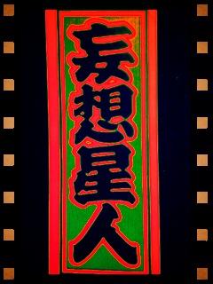 "7/16(Fri.)加藤崇之 ""妄想星人"" LIVE @なってるハウス"
