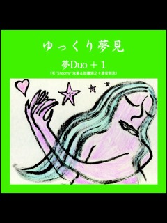 """11/10(Wed.)""""夢Duo+1""""CD「ゆっくり夢見」発売記念LIVE @アケタの店"""