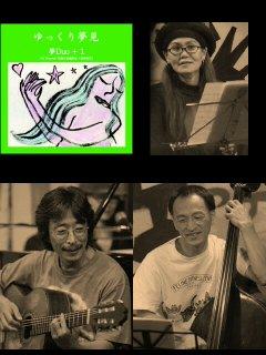 """11/17(Wed.)加藤崇之個展LIVE """"夢Duo+1""""CD「ゆっくり夢見」発売記念@なってるハウス"""