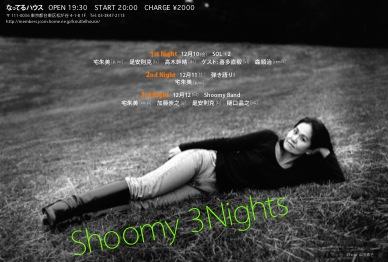 """12/10(金)〜12(日)""""Shoomy3Nights"""" @なってるハウス"""