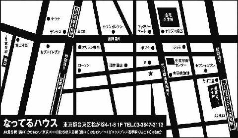 Tonight! Shoomy3Nights 1stNight SOL+2 @浅草Knuttel House