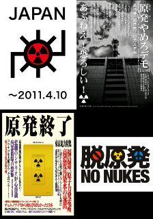 都知事選挙・浜岡原発すぐ止めて!・4.10原発やめろ!!!!!!