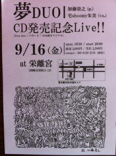 本日、9/16(Fri.)夢DuoLIVE@岡崎・栄離宮