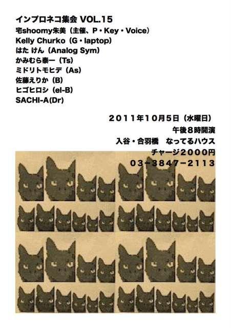 10/5(Wen.)インプロネコ集会Vol.15 @なってるハウス