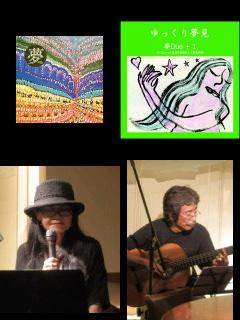 """今夜、12/16(Fri.)""""夢Duo"""" LIVE @祖師ヶ谷大蔵 Cafe MURIWUI"""